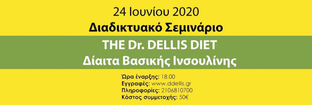 Διαδικτυακό Σεμινάριο – THE Dr. DELLIS DIET