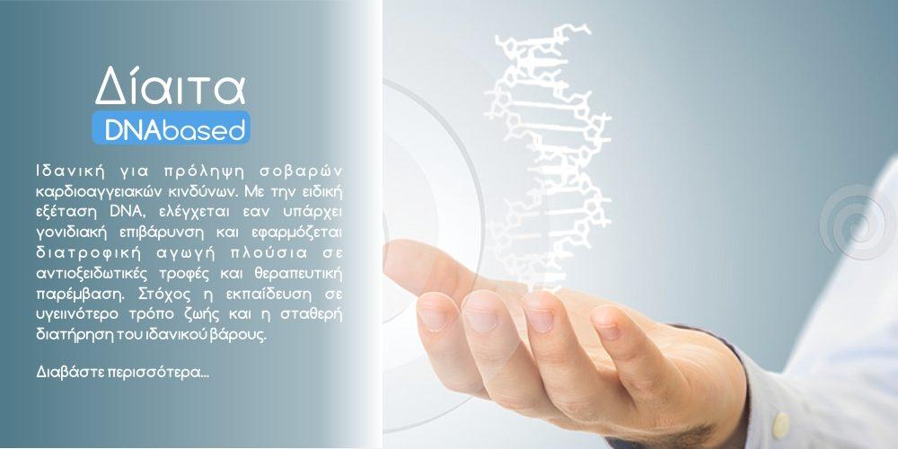 DNA BASED DIET